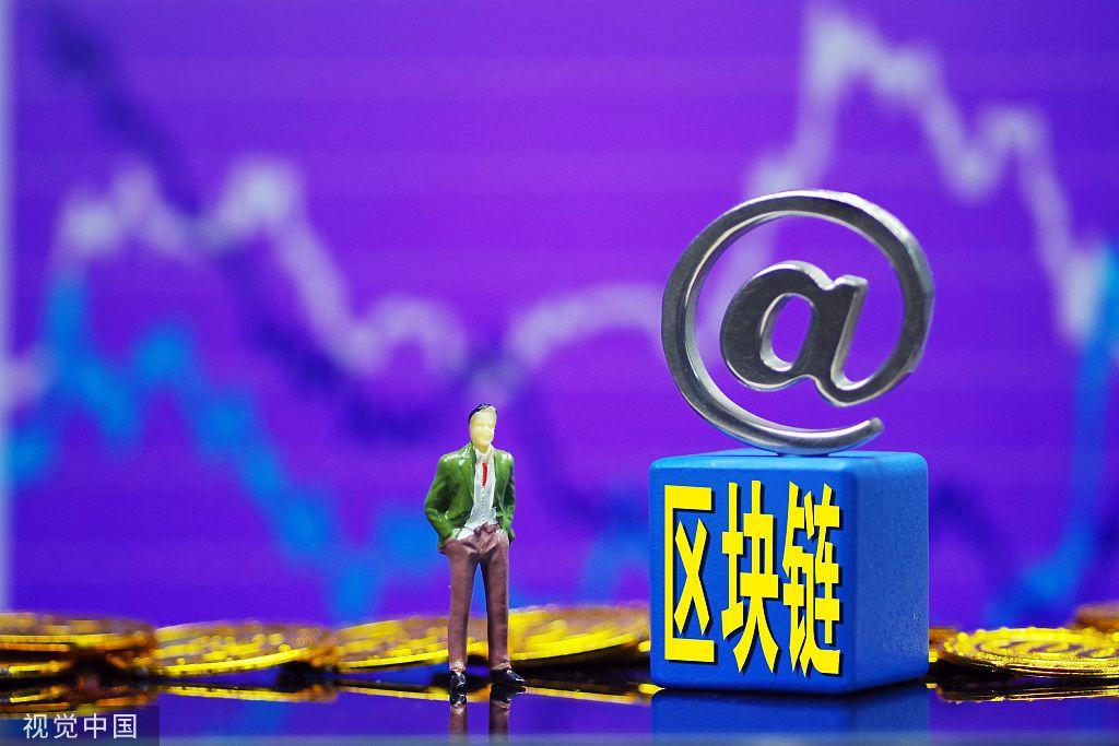 中国互联网协会尚冰:将积极参与制定区块链有关国家标准