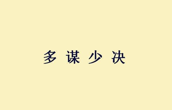 曹军什么成语_三国曹军旗帜图片