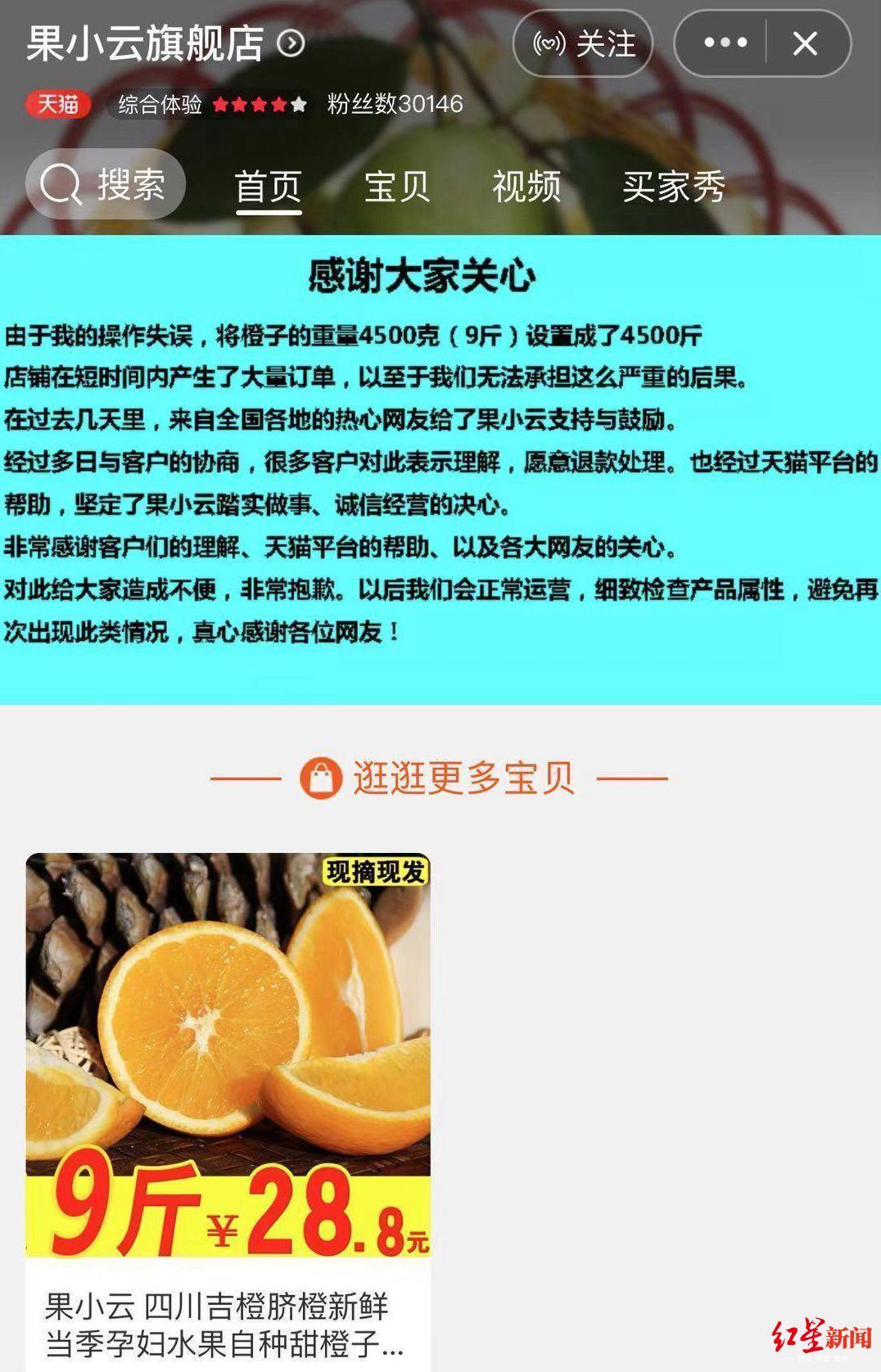 被薅羊毛的淘宝店铺再次上架橙子每斤3.2元销量破2.5万件