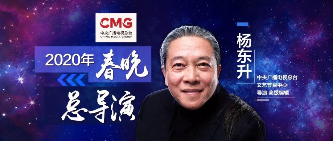 杨东升将担任鼠年春晚总导演_创作