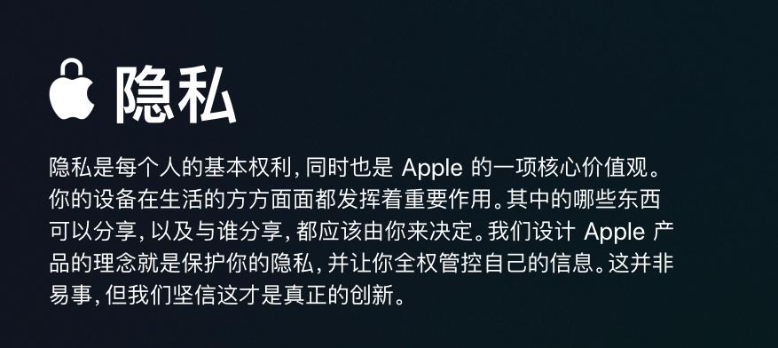 每个国产手机,都该学学苹果如何对待隐私