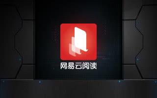 平治信息:拟收购网易云阅读业务及网易文漫100%股权_资产