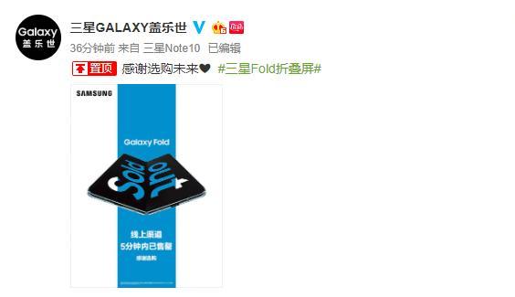 三星Galaxy Fold上线5分钟售罄,拥有六颗摄像头