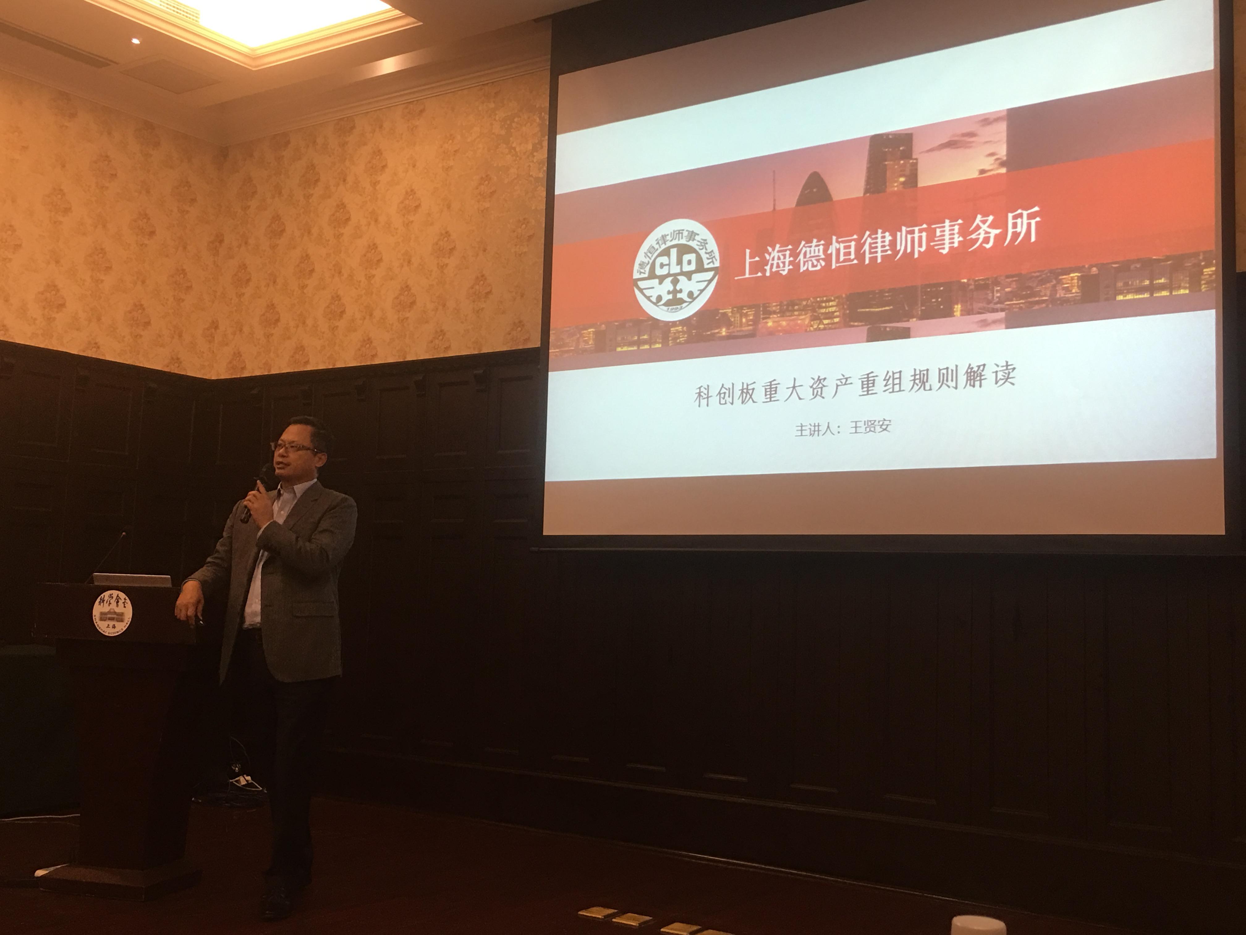 德恒王贤安:包容与创新,科创板资产重组规定力促市场生态优化  _并购