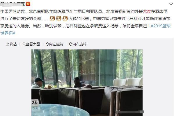 世界杯刚淘汰中国男篮,你便来CBA赚钱,这次连飞机票都省了
