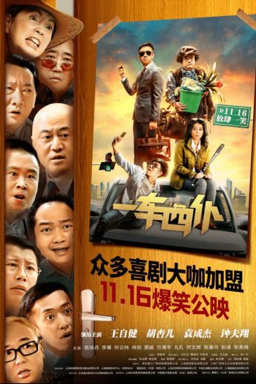 """《一车四仆》定档11月16日, 笑闹""""拼车""""提前贺岁!_王自健"""