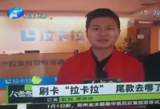 河南电视台报道曝光拉卡拉拖欠全国近万名商户结算款80多亿!