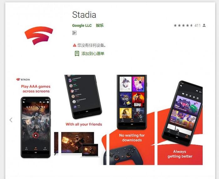 [图]GoogleStadia应用现上架Play商城但玩云游戏还要再等段时间_创始