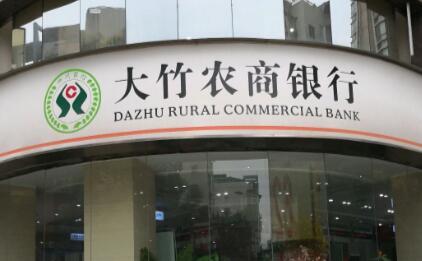 大竹农商银行支行长骗贷229万 冒用他人名义自审自批_赵涛