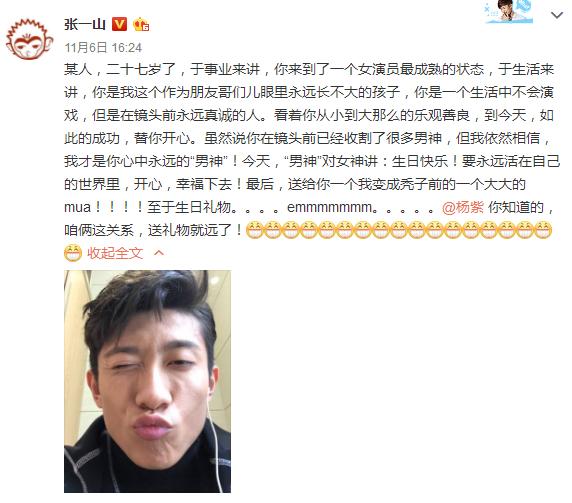 张一山为杨紫庆生,《余罪》大嫂徐冬冬手术出事故,有人欢喜有人愁!