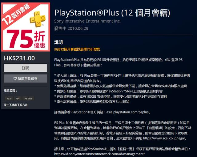 PSN港服上架PS+会员75折优惠售价206元_玩家