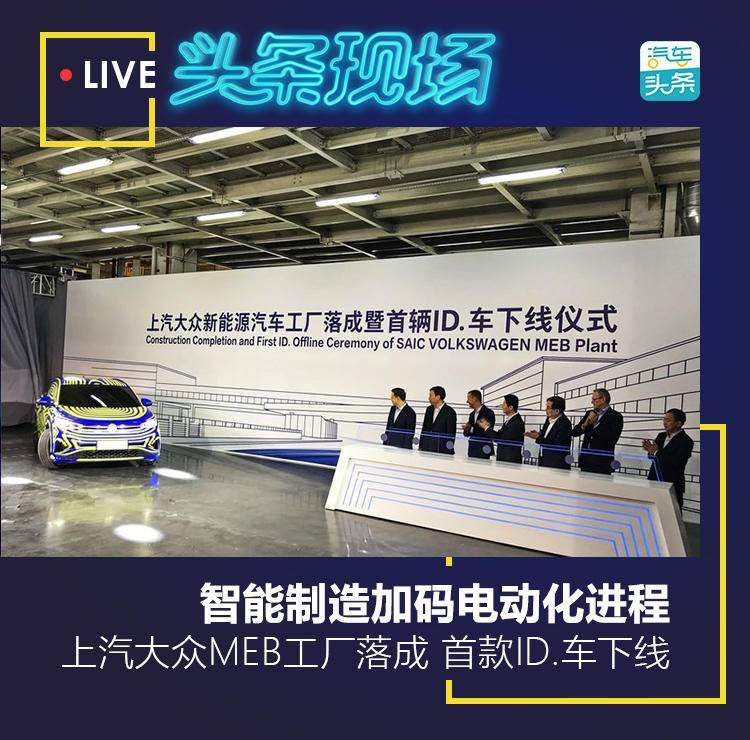 智能制造加码电动化进程 上汽大众MEB工厂落成 首款ID.车下线