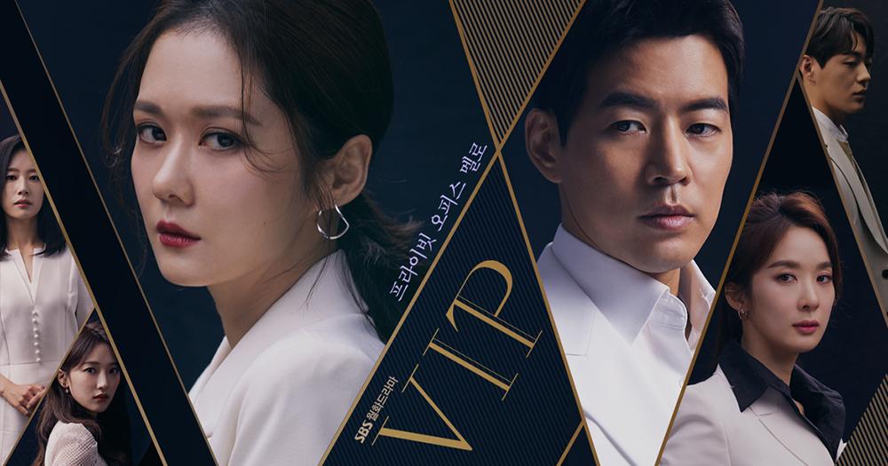 新韓劇《VIP》首播即登頂月火劇收視冠軍!這部辦公室懸疑愛情劇值得一追