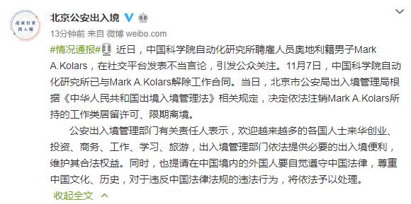 中科院外籍雇员发表不当言论,被依法限期离境