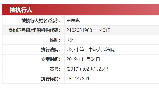 """十年""""练习生""""王思聪:5亿练手钱翻10倍"""