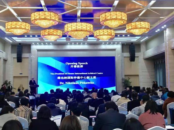 150余名中奥专家齐聚青岛 开展仲裁法律实务交流_一带