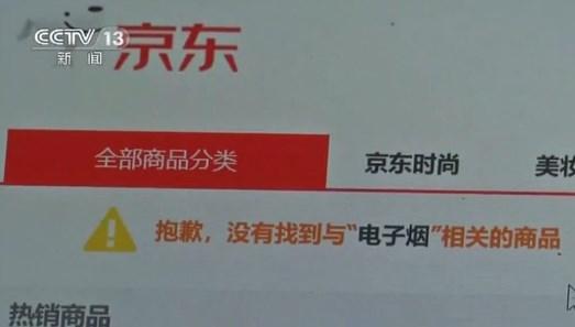 国家烟草专卖局:主要电商平台已下架电子烟产品_相关