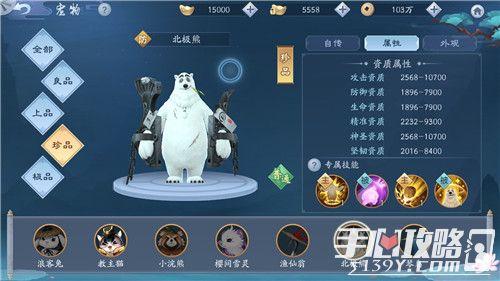新笑傲江湖北极熊图鉴
