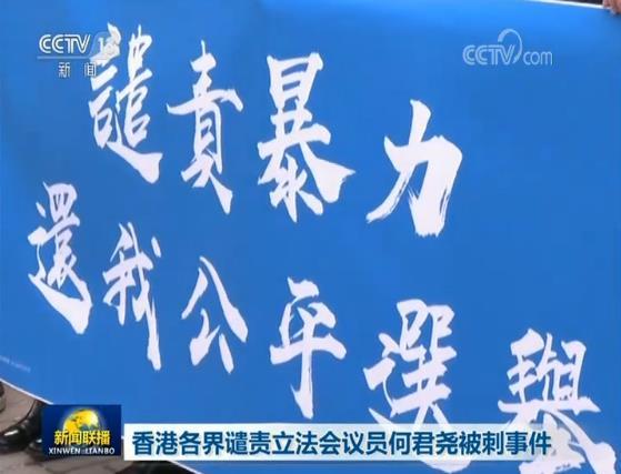 香港各界谴责立法会议员何君尧被刺事件