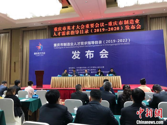 重庆发布制造业人才需求指导目录 人才需求增量逾8万人_产业