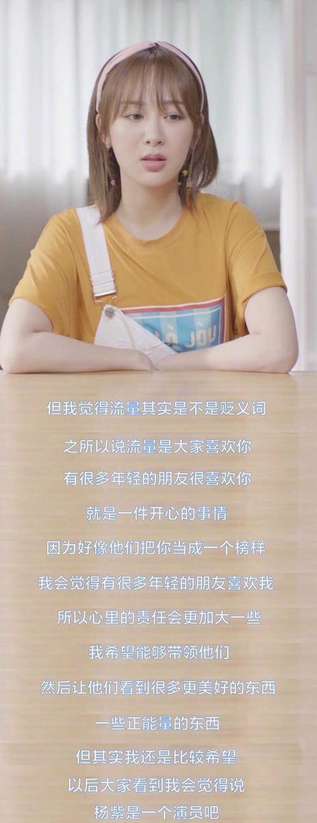 12岁出道,曾被宋丹丹说当不了演员,27岁才真的红了,杨紫太难了_流量