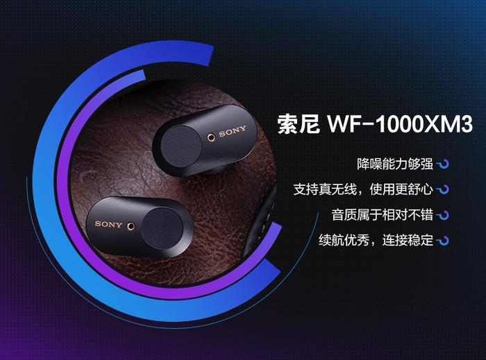 硬核买手|无线、降噪、音质,它都能同时拥有!