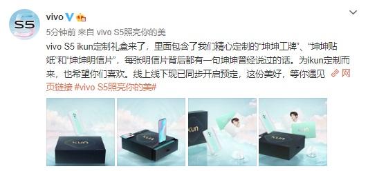 官方晒出vivo S5 ikun定制礼盒宣传照,将于11月14日发布