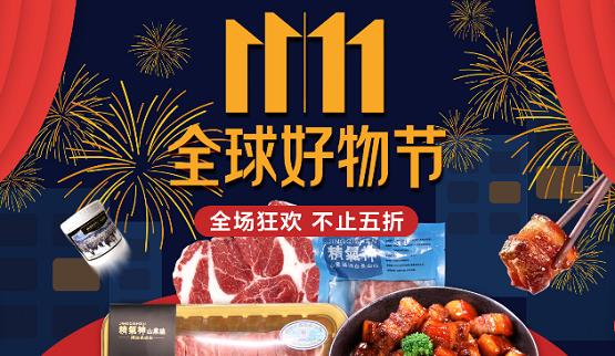京東11.11開門紅當天黑豬肉成交額同比增長500%,京東生鮮助力精氣神打開線上市場