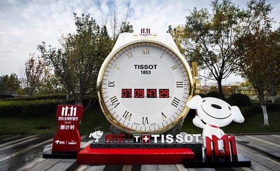 斯沃琪集团旗下多品牌销量火爆 天梭巨型倒计时装置助阵京东11.11