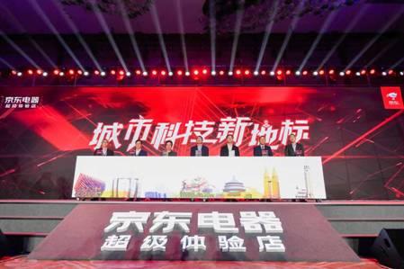 超级电器体验店开业在即京东11.11成国民消费升级新引擎