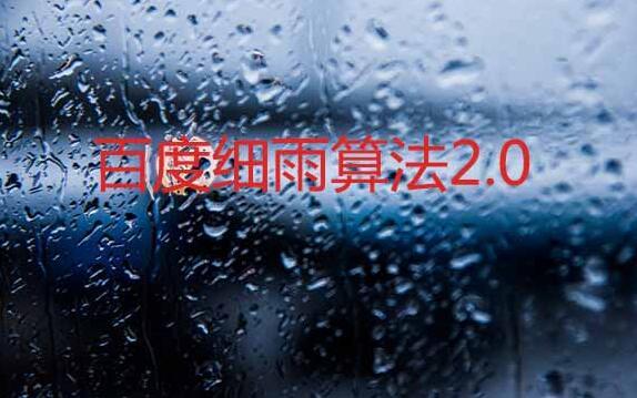 百度细雨算法2.0正式上线