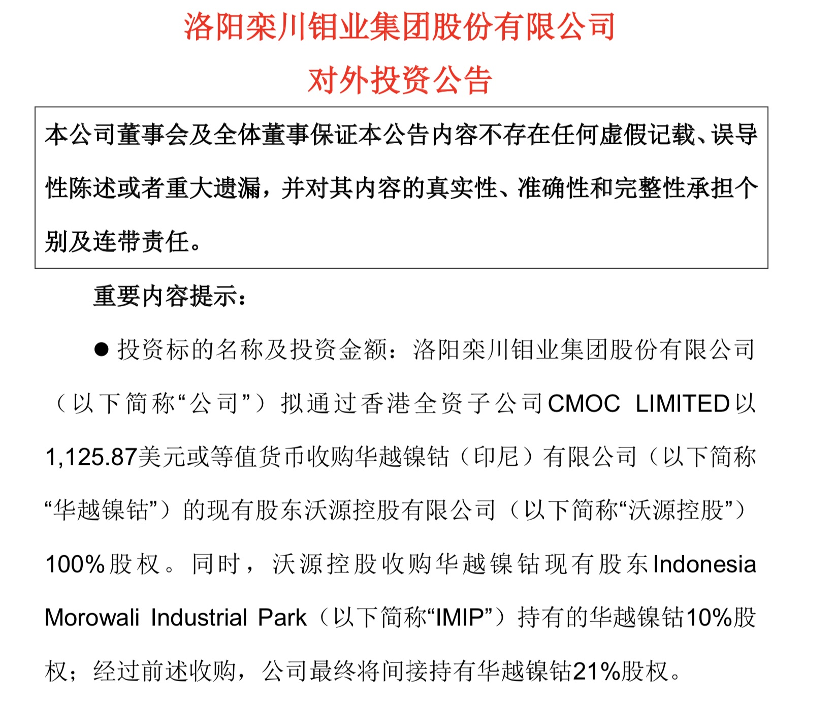 洛阳钼业布局印尼镍、钴产业:瞄准新能源领域稀有资源产业链_华越
