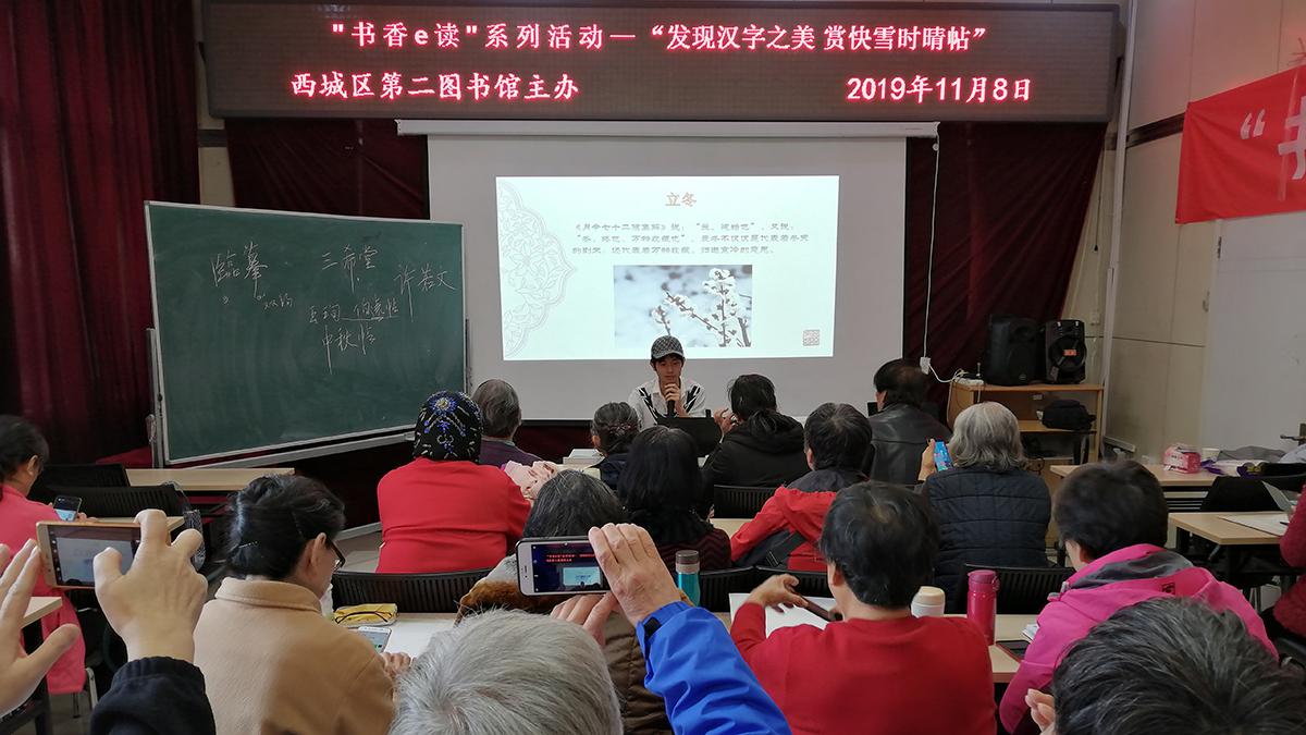 黄金每克价格北京西城区第二图书馆举办《发