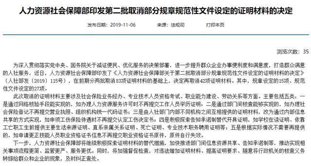 人社部取消42项社保经办、劳动关系等证明材料