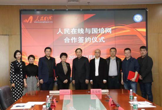 人民在线与中国国家人事人才培训网签署战略协议_国培网