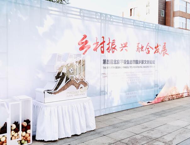 明月出天山北京市平谷区举办第四届生�