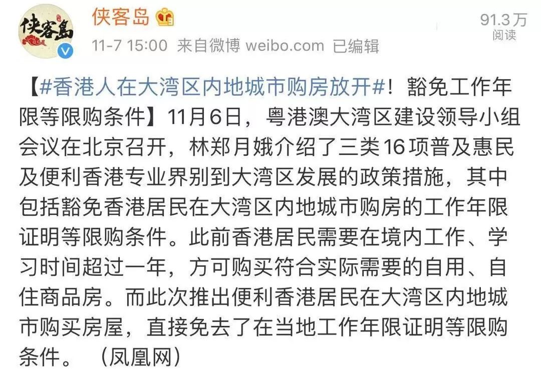 香港人在内地9城购房放开:限购条件通通豁免,对深圳广州楼市影响多大?
