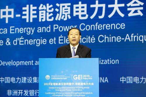 2019全球能源互联网暨中-非能源电力大会举行_发展