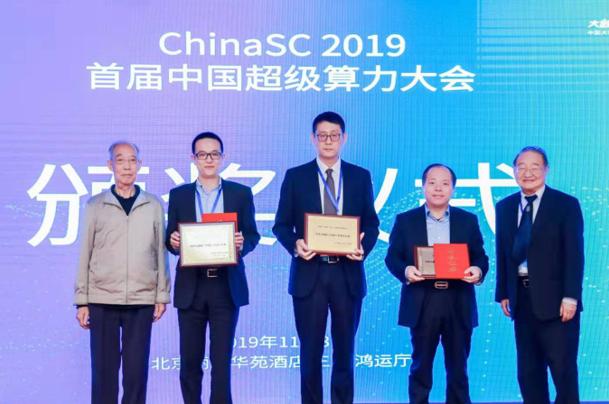 """首届中国""""超级算力大会""""在京举办 曙光获""""中国大数据与智能计算领军企业""""奖_应用"""