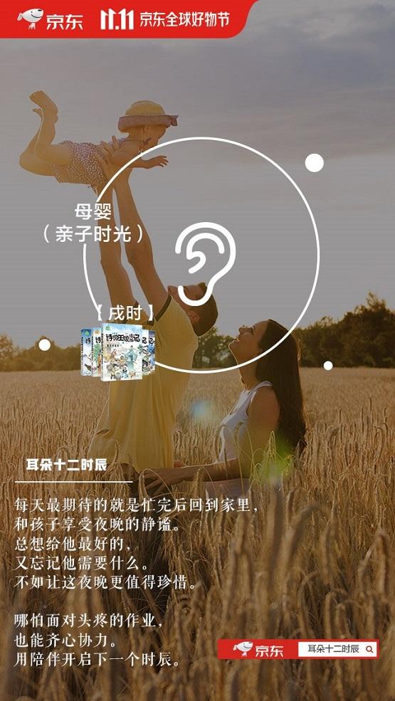 """""""耳朵十二时辰"""",京东读书11.11打造特色主题营"""