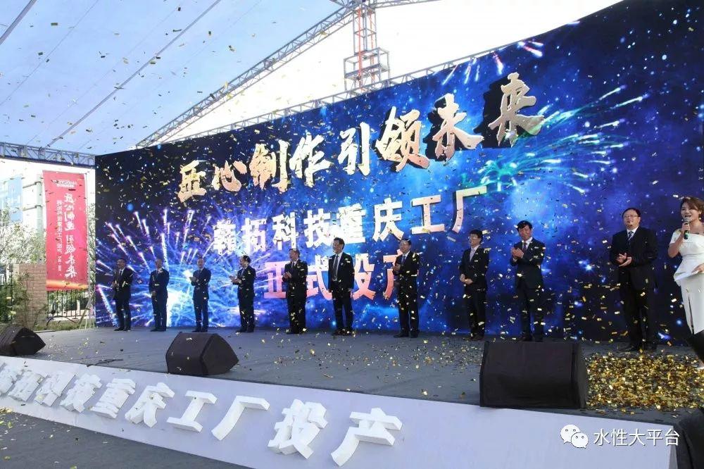 韩拓科技投资1.2亿元建成水性PUD、水性胶等项目
