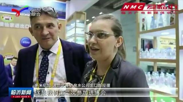 临沂:借力进博会 打造外贸新优势