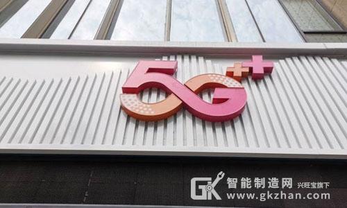 智能早新闻:富士康欲售阿里股票、北京5G基地达万个……(图1)