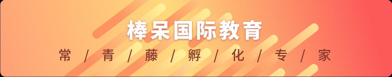 ?牛娃是怎么养成的?顶尖美高安多福的中国学生家长全面分享