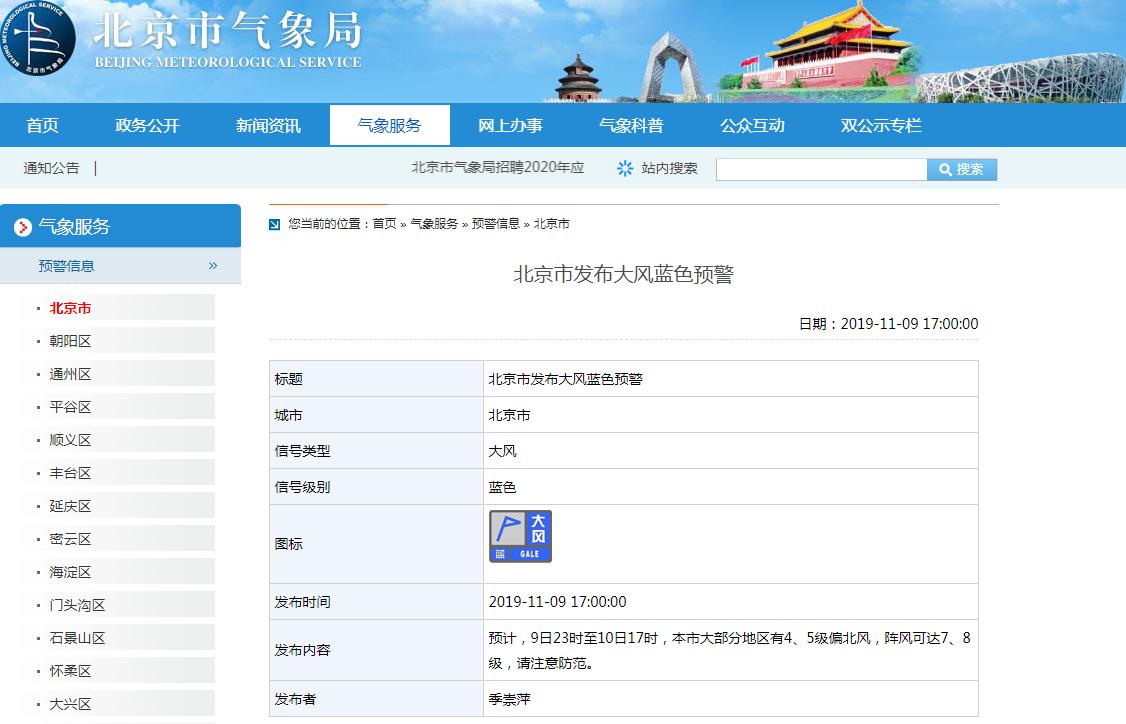 北京发布大风蓝色预警,阵风可达7、8级