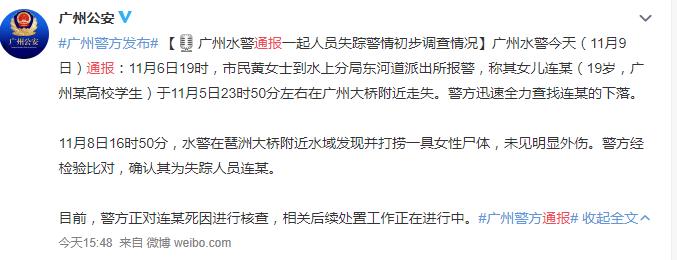 广州水警打捞出一具女性尸体 确认系某高校走失学生_连某