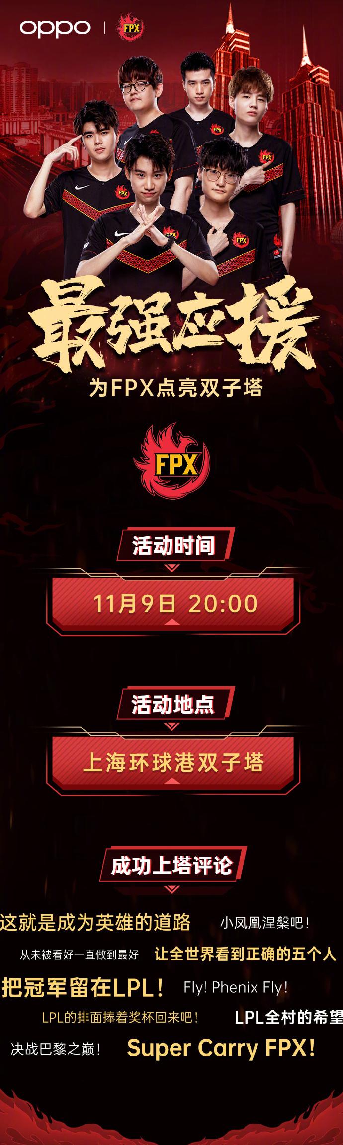 OPPO宣布:今晚将为《英雄联盟》FPX战队点亮上海环球港双子塔_Russon