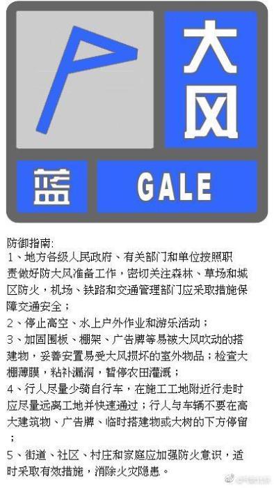 北京发布大风蓝色预警大部地区将有7、8级阵风