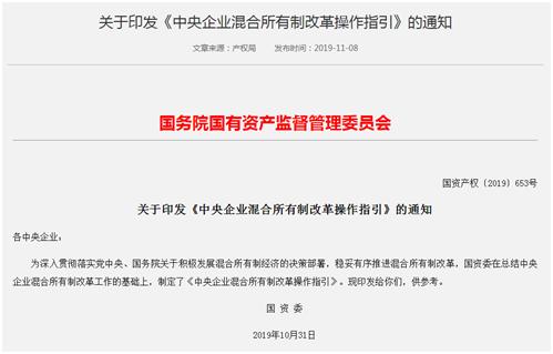 """央企混改实操""""九步法""""明确 国企混改或迎小高潮_指引"""