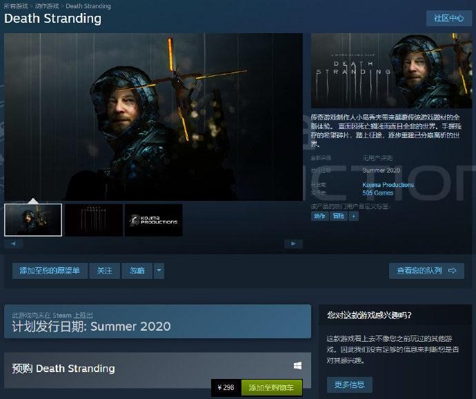 《死亡搁浅》上架Steam平台:国区售价298元_小岛